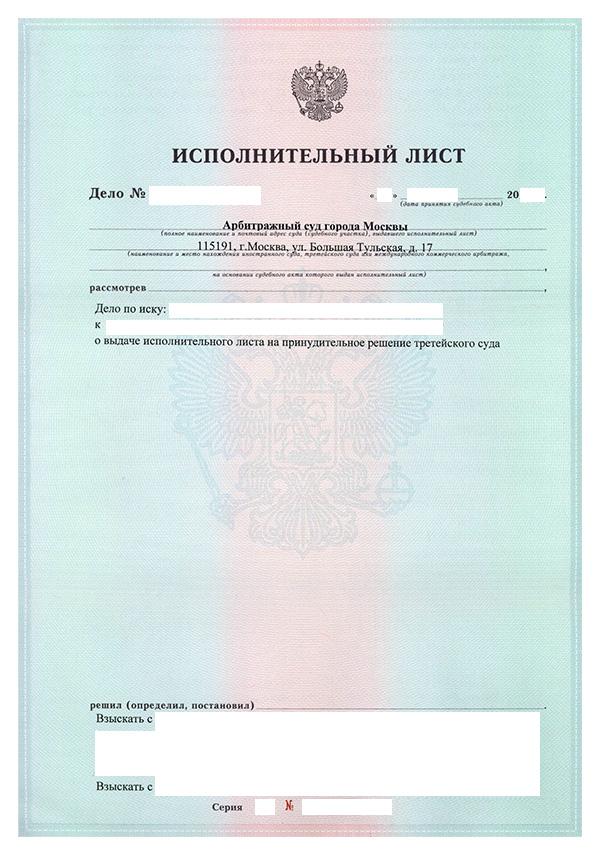 Получить исполнительный лист в арбитражном суде москвы арест банковского счета приставами