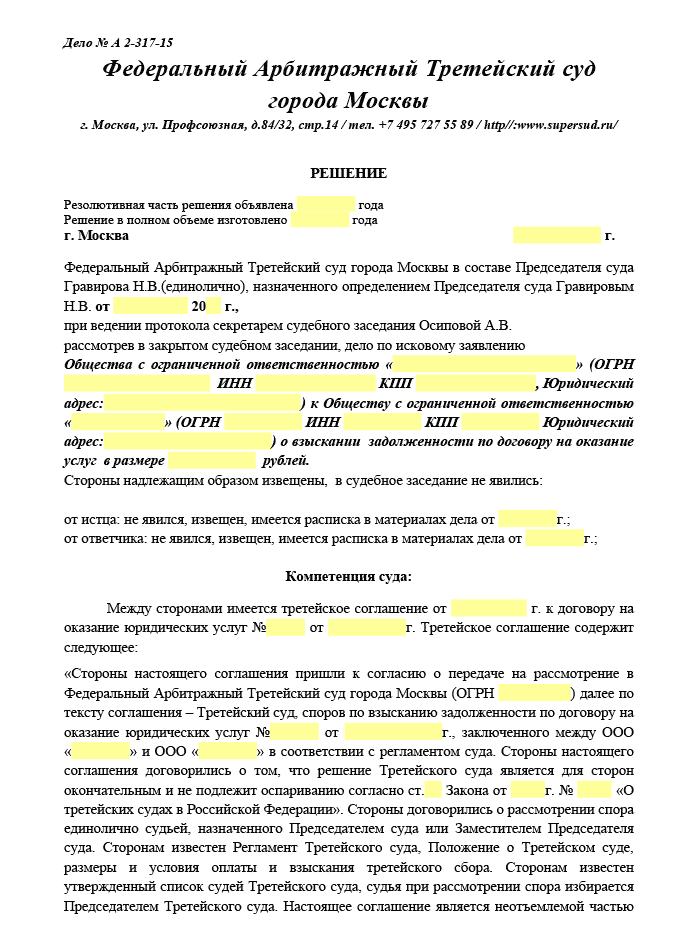 договор оказания юридических услуг представительства в суде образец Земли