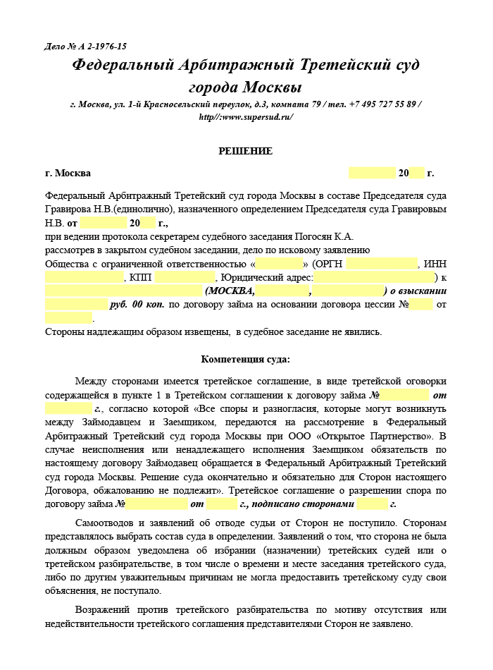 образец заявление об оспаривании решения третейского суда img-1