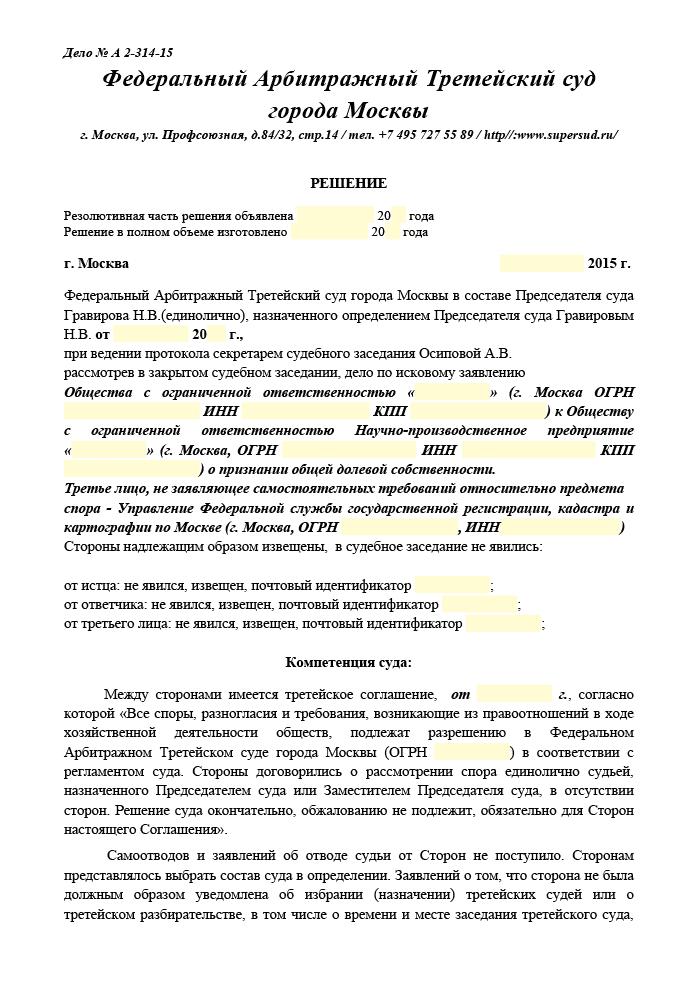 образцы документов по земельным спорам