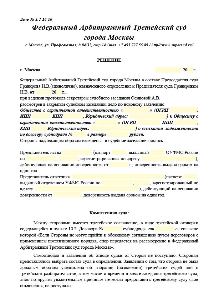 Судебное решение о взыскании задолженности взыскание по исполнительному листу проводки