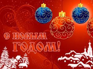 Пусть Новый год принесет всем радость и веселье, улыбки и хорошее настроение, сделает красивыми и счастливыми, добрыми и сильными! Пусть каждый ощутит Новогоднее Чудо! Пусть сбываются желания, загаданные в новогоднюю ночь! А семьи ваши живут в достатке и благополучии!