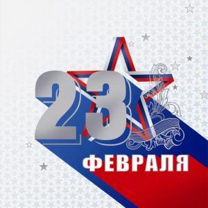 Аппарат суда поздравляет Вас с праздником - Днем защитника отечества!