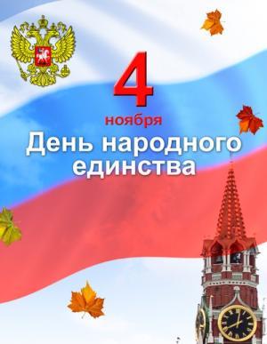 День народного единства России в третейском суде