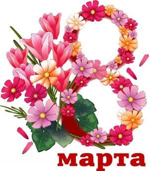 Аппарат суда поздравляет с Праздником 8 марта