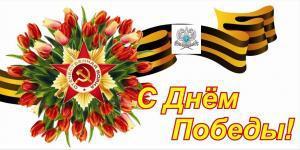 Арбитражное Учреждение поздравляет с Днем Победы