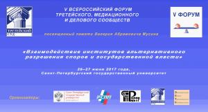 V Всероссийскийфорум третейского, медиационного и делового сообществ