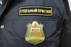 По решению ФАТС г. Москвы ФССП взыскала долг