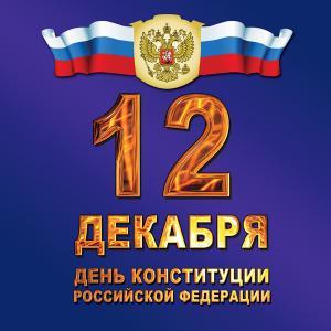 Арбитражное учреждение поздравляет с Днем Конституции РФ