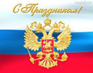 День России и изменения в работе третейского суда