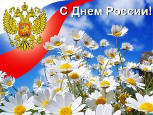 День России изменения графика судебных заседаний