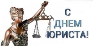 Судебный аппарат Арбитражного Учреждения поздравляет с днем Юриста