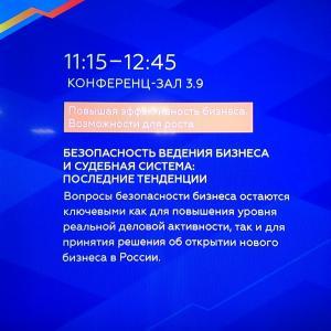 Гравиров Н.В. примет участие Российском Инвестиционном Форуме в Сочи