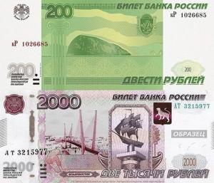 В России появились банкноты номиналом 200 и 2000 рублей