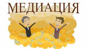 В России предлагают ужесточить требования к медиаторам