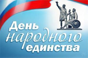 Судебный аппарат Поздравляет с днем Народного Единства