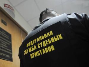 ФССП взыскан долг по решению ФАТС Москвы