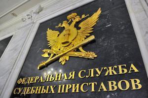 Благодаря решению Арбитражного Учреждения ФССП взыскала долг