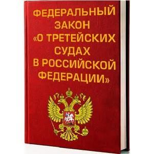 Проект Закона о Третейских судах 2 чтение