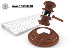 Суд в сети интернет