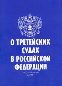3 Чтение ФЗ Об арбитраже (третейском разбирательстве) 3 чтение