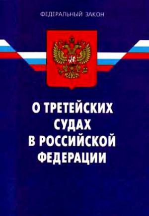 Закон Об арбитраже (третейском разбирательстве) в Российской Федерации