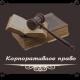 Изменения законодательства в сфере Корпоративного Права